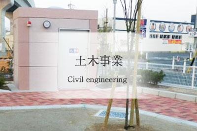 神谷建設 土木事業